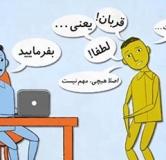 چگونگی برقراری ارتباط با دیگران برای بهبود مهارتهای ارتباطی