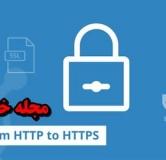 بالا بردن امنیت وردپرس با انتقال HTTP  به HTTPS
