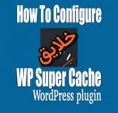 راهنمای گام به گام پیکربندی پلاگین WP Super Cache
