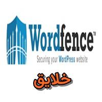 پیکربندی Wordfence Security به منظور امن سازی حرفه ای سایت وردپرسی
