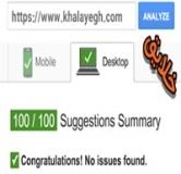 راهنمای جامع کسب امتیاز ۱۰۰/۱۰۰ در Google PageSpeed Insights