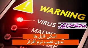 ویروس کشی کامپیوتر از طریق اینترنت