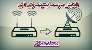 افزایش سرعت اینترنت وای فای با روش های موثر