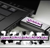 رفع مشکل مخفی شدن فایل های فلش مموری با روش های آسان