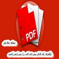 ویرایش فایل pdf با ۵ روش کاربردی | آموزش آسان و گام به گام ویرایش پی دی اف