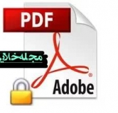 باز کردن قفل فایل پی دی اف با دو روش کاربردی