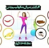 معرفی و خواص مواد غذایی که متابولیسم بدن را افزایش میدهند
