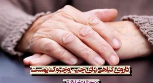 درمان گیاهی چروک پوست دست و معرفی چند ماسک برای چروک پوست دست