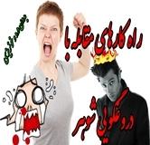 چرا شوهرم دروغ می گه؟ راهکارهای مقابله با دروغگویی شوهر